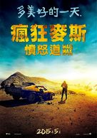Mad Max: Fury Road - Chinese Movie Poster (xs thumbnail)