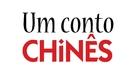 Un cuento chino - Brazilian Logo (xs thumbnail)