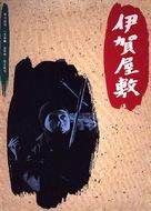 Shinobi no mono: Iga-yashiki - Japanese Movie Poster (xs thumbnail)