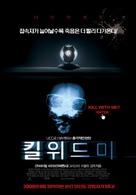 Untraceable - South Korean Movie Poster (xs thumbnail)