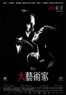 The Artist - Taiwanese Movie Poster (xs thumbnail)