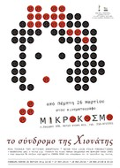 To syndromo tis Hionatis - Greek Movie Poster (xs thumbnail)