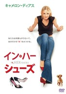 In Her Shoes - Japanese poster (xs thumbnail)