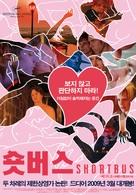Shortbus - South Korean Movie Poster (xs thumbnail)