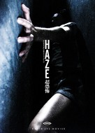 Haze - German Movie Cover (xs thumbnail)