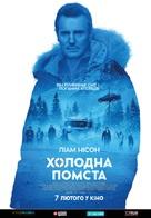 Cold Pursuit - Ukrainian Movie Poster (xs thumbnail)