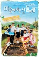 Tennen kokekkô - South Korean poster (xs thumbnail)