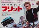 Bullitt - Japanese Movie Poster (xs thumbnail)