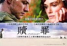 Atonement - Taiwanese Movie Poster (xs thumbnail)