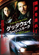 Getaway - Japanese Movie Poster (xs thumbnail)