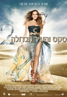 Sex and the City 2 - Israeli Movie Poster (xs thumbnail)