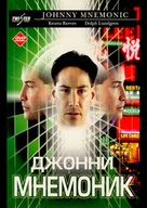 Johnny Mnemonic - Russian DVD cover (xs thumbnail)