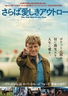 Old Man and the Gun - Japanese Movie Poster (xs thumbnail)