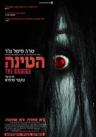 The Grudge - Israeli Movie Poster (xs thumbnail)