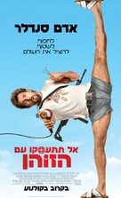 You Don't Mess with the Zohan - Israeli Movie Poster (xs thumbnail)