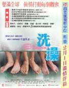 Xizao - Hong Kong Movie Poster (xs thumbnail)
