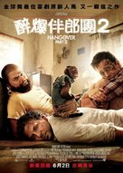 The Hangover Part II - Hong Kong Movie Poster (xs thumbnail)
