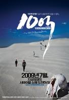 A Million - South Korean Movie Poster (xs thumbnail)