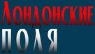 London Fields - Russian Logo (xs thumbnail)