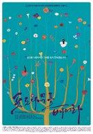 Podo-namulul be-a-ra - South Korean poster (xs thumbnail)