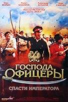 Gospoda ofitsery: Spasti imperatora - Russian Movie Poster (xs thumbnail)