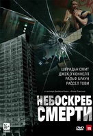 Tower Block - Russian Movie Cover (xs thumbnail)