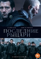The Last Knights - Russian Movie Poster (xs thumbnail)
