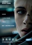 Underwater - Chinese Movie Poster (xs thumbnail)