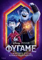 Onward - Greek Movie Poster (xs thumbnail)