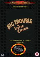 Big Trouble In Little China - British DVD movie cover (xs thumbnail)