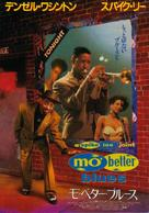 Mo Better Blues - Japanese Movie Poster (xs thumbnail)