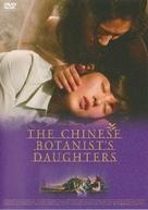 Filles du botaniste, Les - Japanese Movie Cover (xs thumbnail)