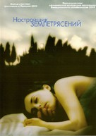 The Piano Tuner of Earthquakes - Russian Movie Cover (xs thumbnail)