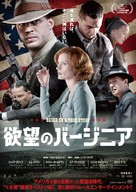 Lawless - Japanese Movie Poster (xs thumbnail)