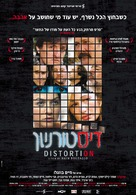 Distortion - Israeli Movie Poster (xs thumbnail)