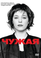 Chuzhaya - Russian DVD cover (xs thumbnail)