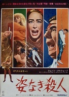 Berserk! - Japanese Movie Poster (xs thumbnail)
