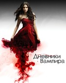 """The Vampire Diaries"" - Russian Movie Poster (xs thumbnail)"