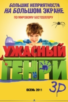 Horrid Henry: The Movie - Russian Movie Poster (xs thumbnail)