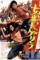 Sukeban gerira - Japanese Movie Poster (xs thumbnail)