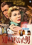 The Man Who Knew Too Much - Japanese Movie Poster (xs thumbnail)