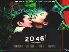 2046 - British Movie Poster (xs thumbnail)