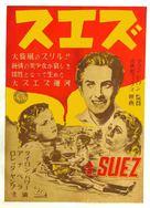 Suez - Japanese Movie Poster (xs thumbnail)