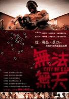 Cidade de Deus - Taiwanese Movie Poster (xs thumbnail)