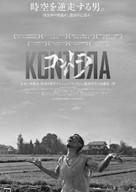 Kontora - Japanese Movie Poster (xs thumbnail)