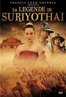 Suriyothai - French Movie Cover (xs thumbnail)
