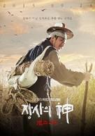 """Jangsaui sin: Gaekju 2015"" - South Korean Movie Poster (xs thumbnail)"
