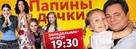 """Papiny dochki"" - Russian Movie Poster (xs thumbnail)"