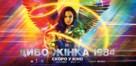 Wonder Woman 1984 - Ukrainian Movie Poster (xs thumbnail)