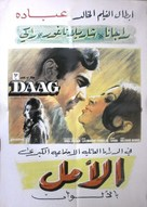 Daag: A Poem of Love - Egyptian Movie Poster (xs thumbnail)